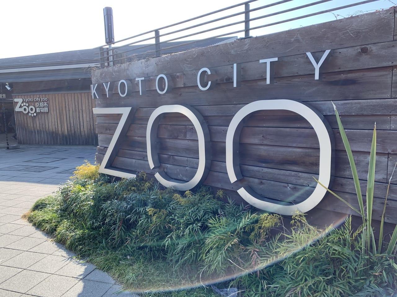 京都市動物園入り口の様子