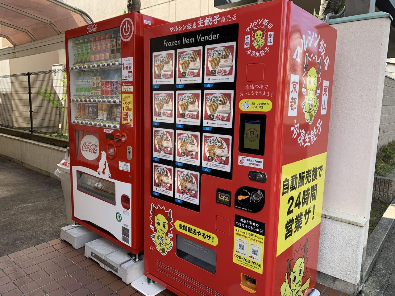 京都市内初のマルシン飯店冷凍餃子の自動販売機