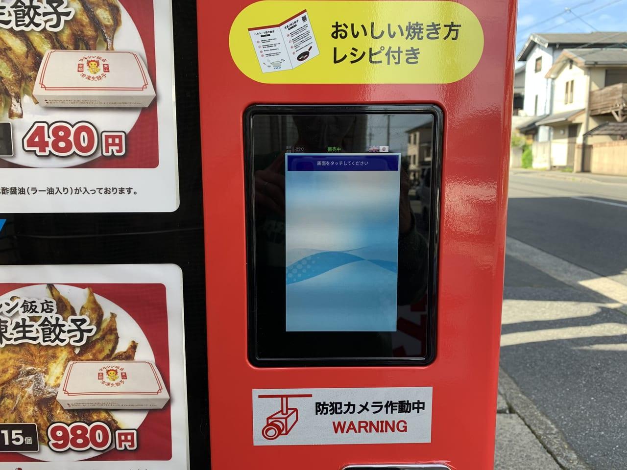 マルシン飯店冷凍餃子の自動販売機のタッチパネル