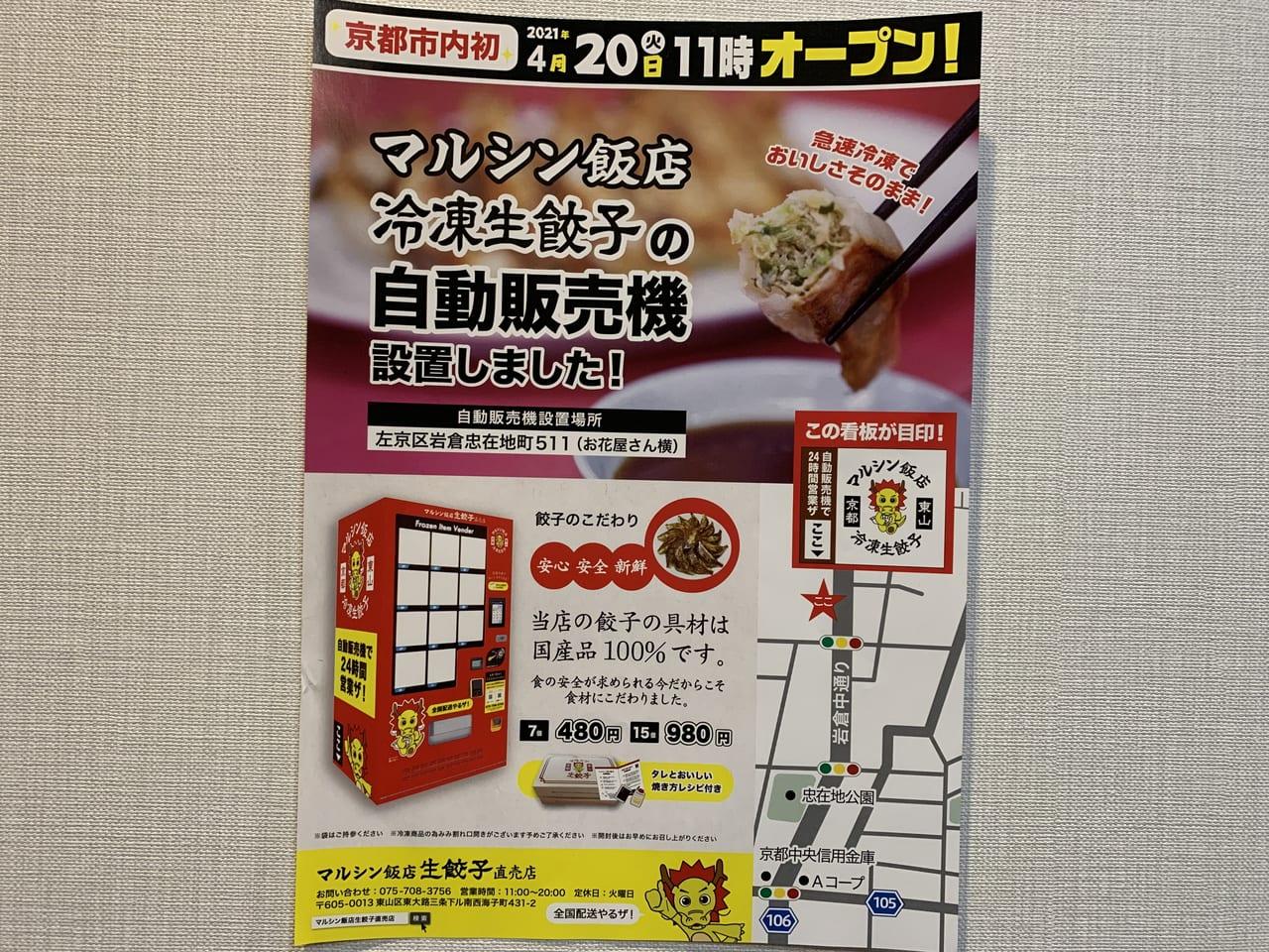 マルシン飯店冷凍餃子の広告