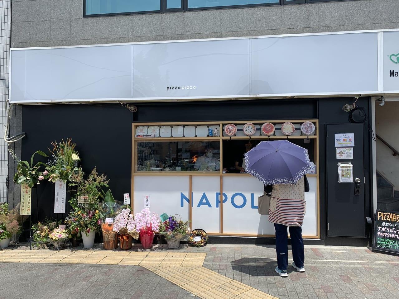 京都大学近くにオープンしたPIZZA百万遍